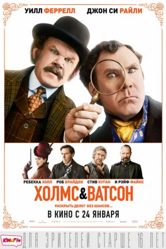 Холмс & Ватсон постер