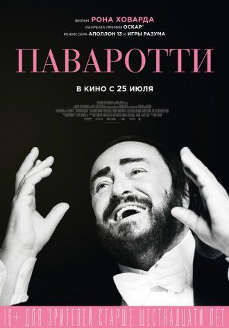 """""""Паваротти"""": реальная жизнь легендарного тенора"""