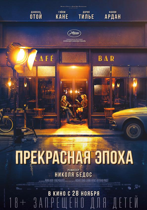 Прекрасная эпоха, фильм 2019