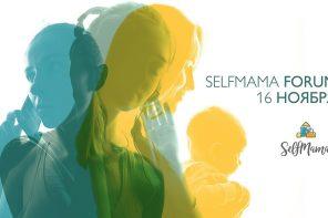 SelfMama Forum 2019: Будь мамой — оставайся собой
