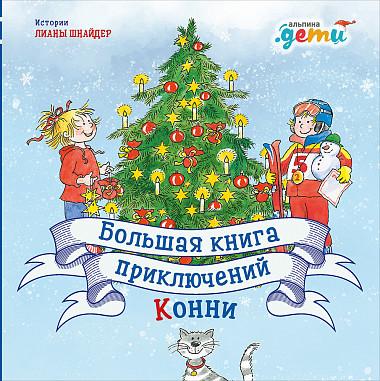 книжки про Новый год и зиму