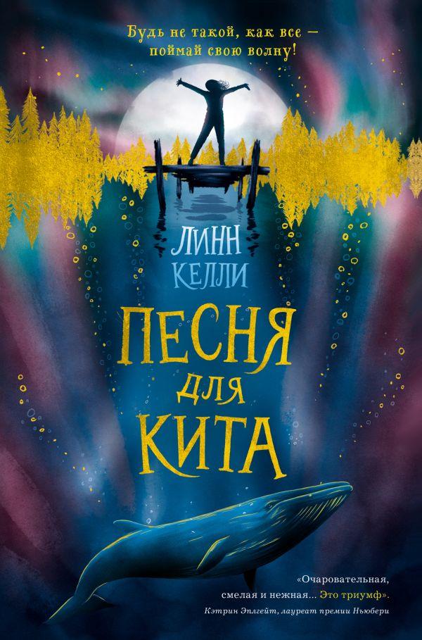 8 замечательных книг для подростков, которые вы найдете на Non/fiction 2019