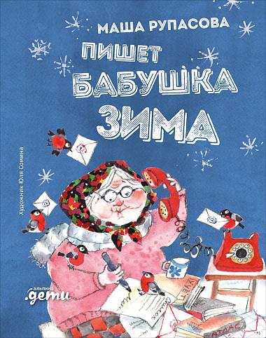 Еще больше детских книжек про Новый год, зиму и волшебство