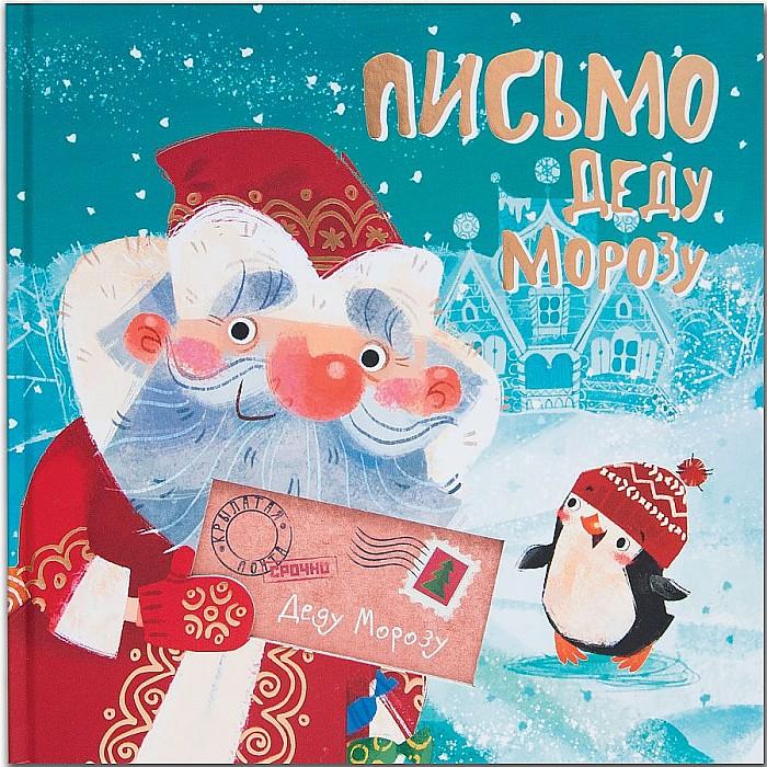 книги про Новый год и зиму