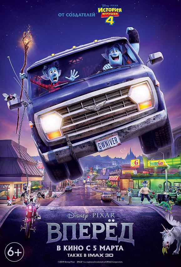 """""""Вперед"""" - новый полнометражный мультфильм студии Pixar"""