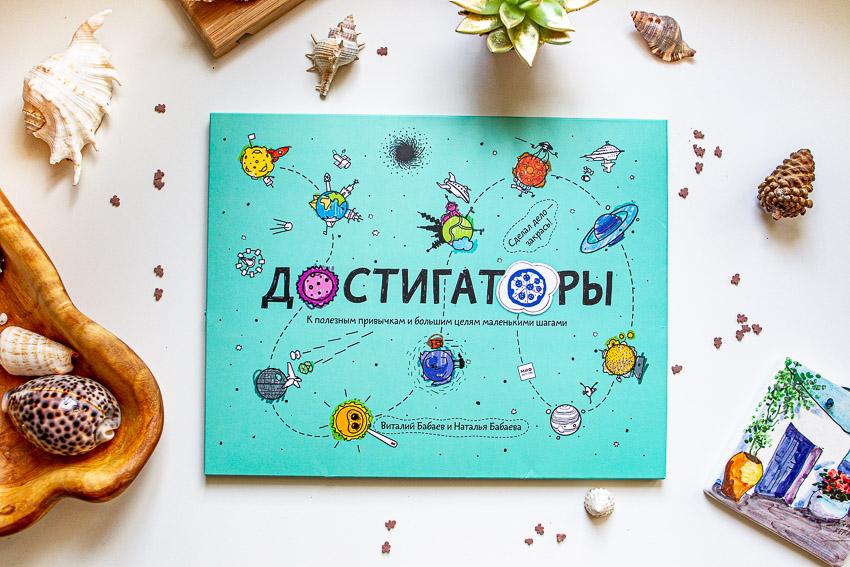 Достигаторы издательство МИФ
