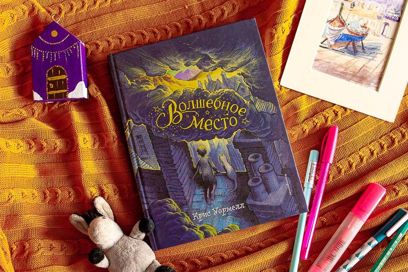 Волшебное место, детские книги Эксмо