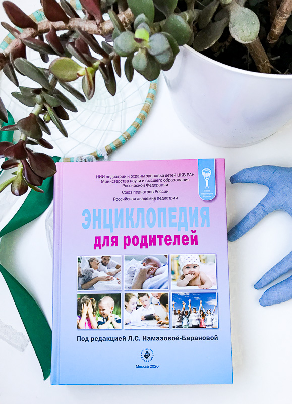 Энциклопедия для родителей