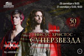 Иисус Христос - суперзвезда рок-опера