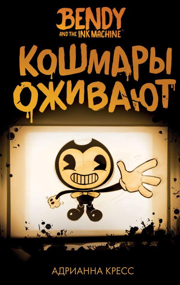"""5 """"страшных"""" книжек для детей на Хэллоуин"""