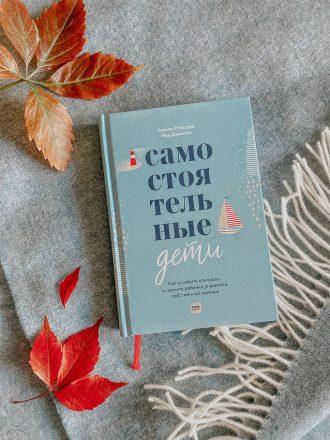 Отстаньте от ребенка, книги для родителей