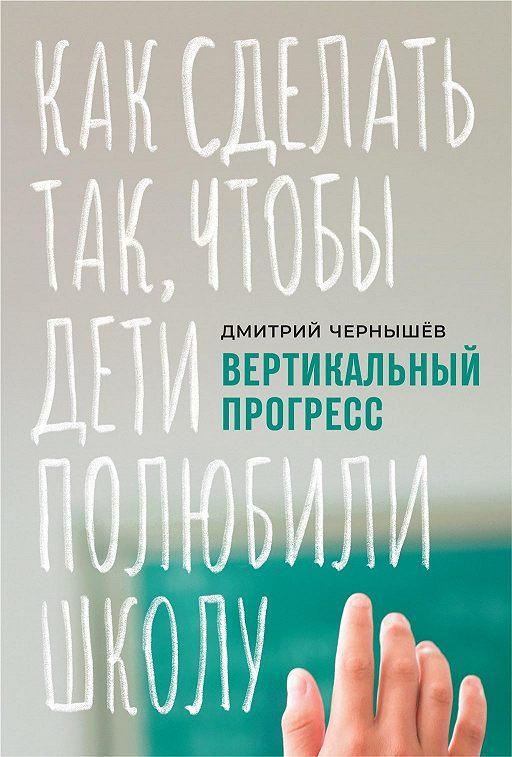 Вертикальный прогресс Дмитрий Чернышев