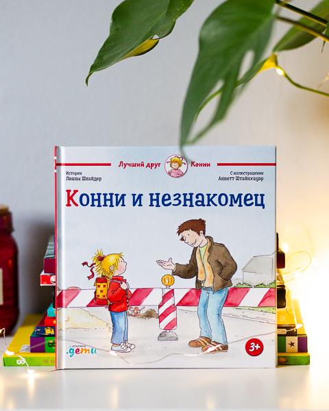 Что почитать с детьми в ноябре?