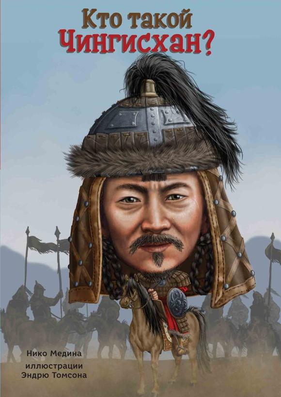 Кто такой Чингисхан
