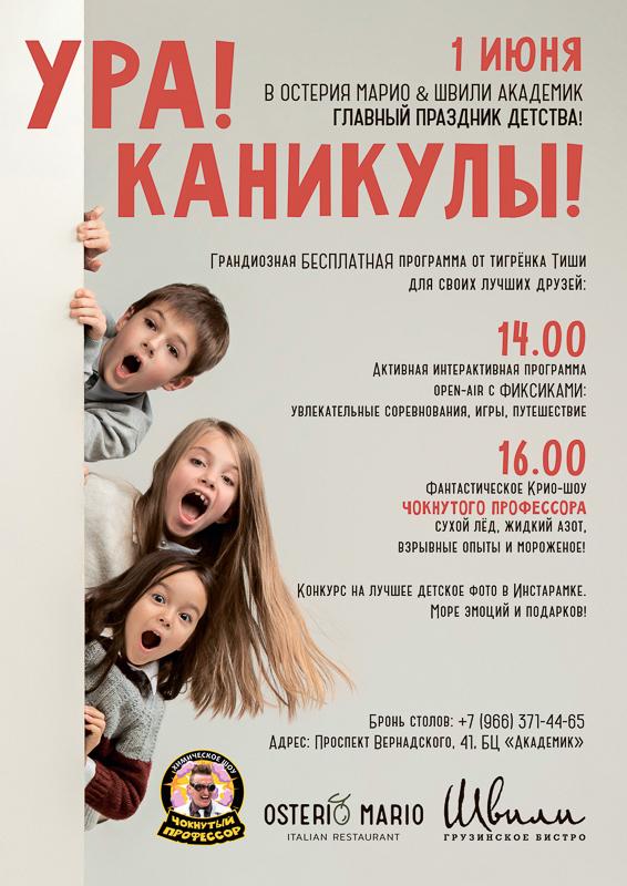 День защиты детей в Остерии Марио & Швили Академик